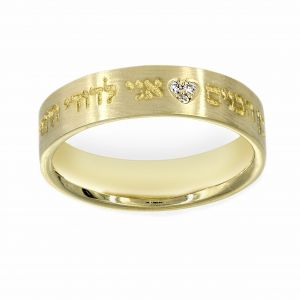TWO by London My Beloved' Hebrew Diamond Wedding Band